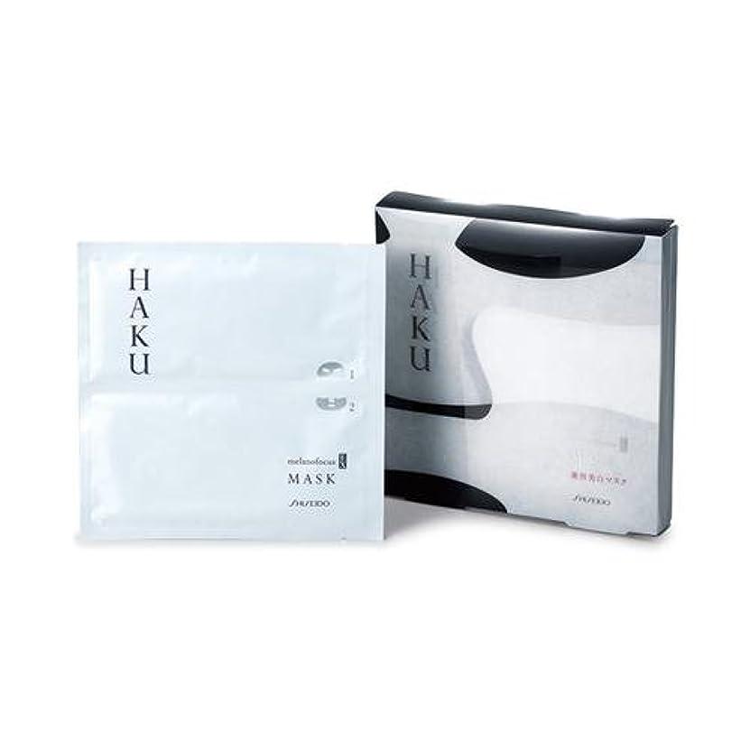 気絶させる冷える呼び起こす資生堂 HAKU メラノフォーカスEXマスク 30ml*6包入