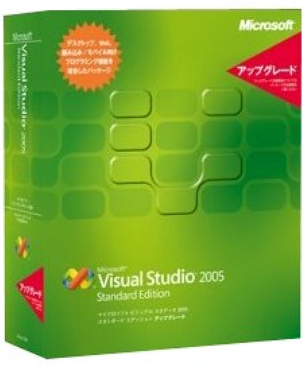 サンドイッチ入札甘いVisual Studio 2005 Standard Edition アップグレード