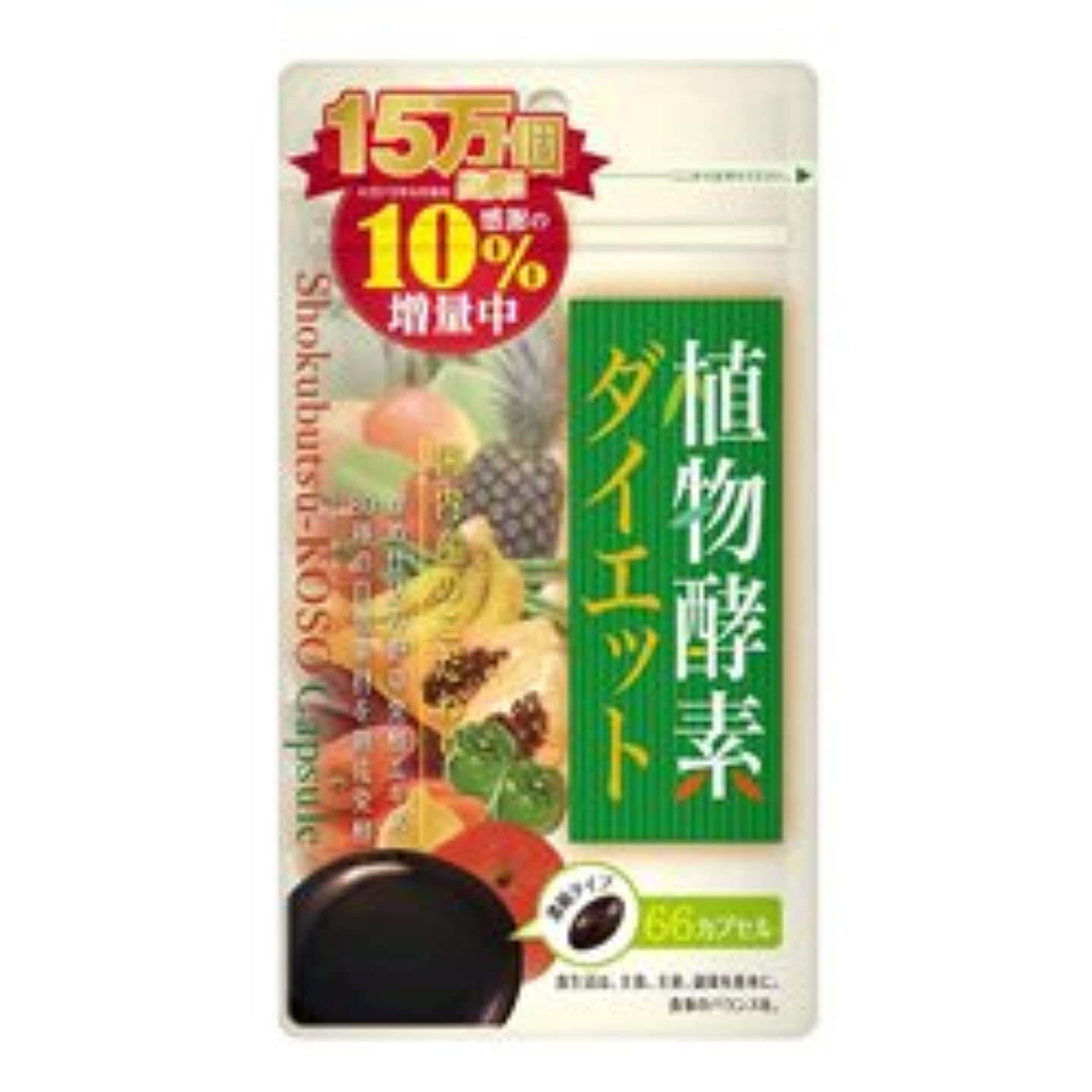 サンダル地雷原評価する【ウエルネスジャパン】植物酵素ダイエット 66カプセル ×3個セット