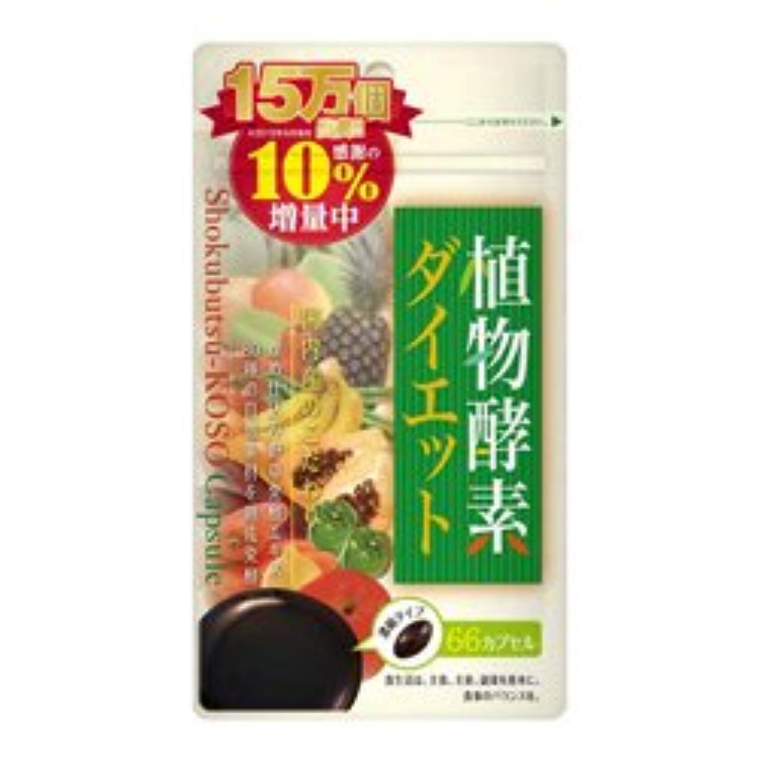 見分けるシンカン偶然の【ウエルネスジャパン】植物酵素ダイエット 66カプセル ×3個セット