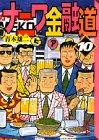 ナニワ金融道(10) (講談社漫画文庫)の詳細を見る
