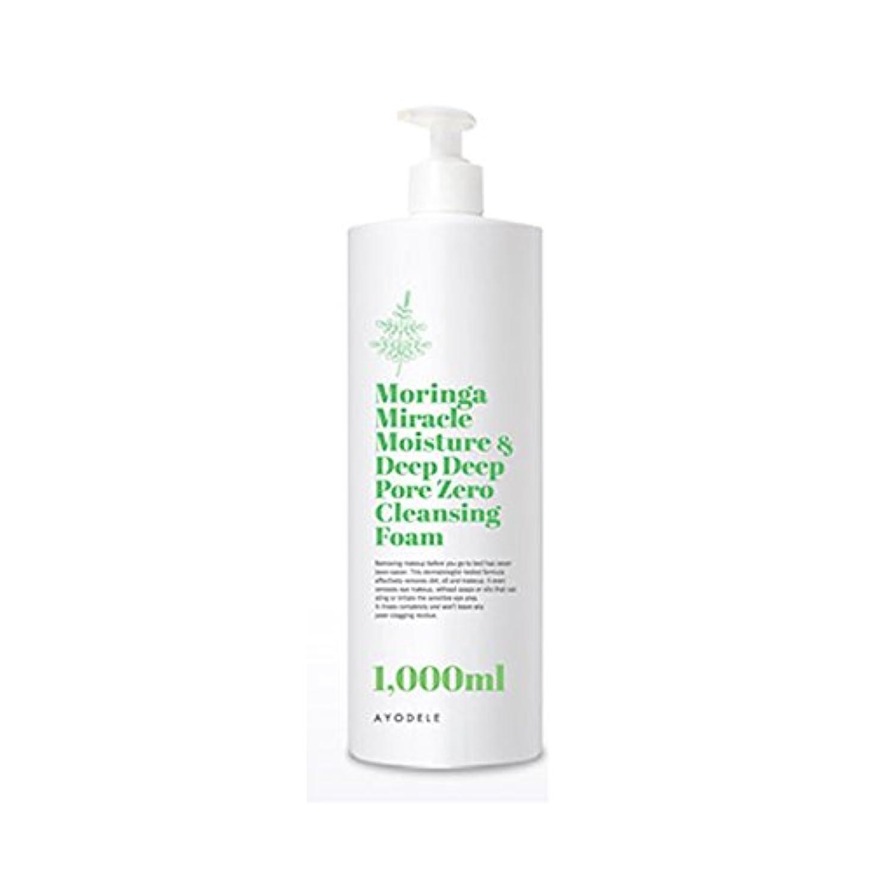 電気のいたずらだます(AYODELE) アヨデル モリンガミラクルクレンジングフォームディープクレンジング 保湿 栄養 皮膚改善皮脂ケア 毛穴ケア 大容量 1000ml