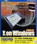 X on Windows Plus アカデミック