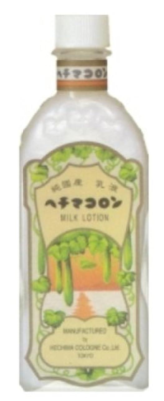 ヘチマコロンの乳液 ミルキー