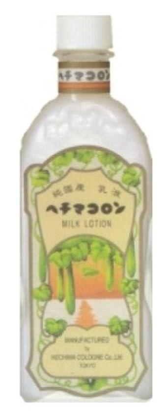 高価な準拠我慢するヘチマコロンの乳液 ミルキー