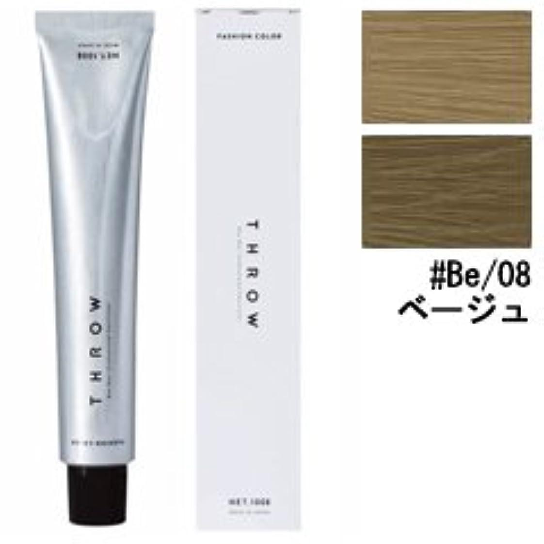 ビバ普通に階層【モルトベーネ】スロウ ファッションカラー #Be/08 ベージュ 100g