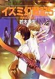 イズミ幻戦記〈5〉 (集英社スーパーファンタジー文庫)