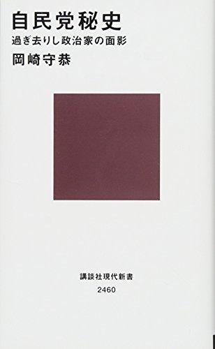 自民党秘史 過ぎ去りし政治家の面影 (講談社現代新書)