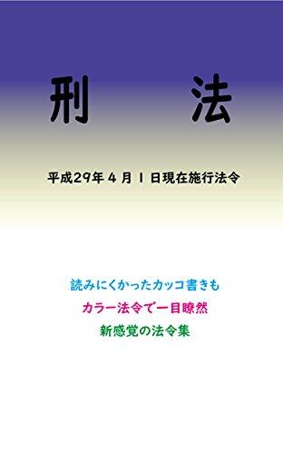 刑法平成29年度版(平成29年4月1日) カラー法令シリーズ