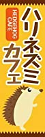 のぼり旗スタジオ のぼり旗 ハリネズミカフェ002 通常サイズ H1800mm×W600mm