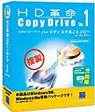 HD革命/CopyDrive Ver.1(for Win98/Me専用版)
