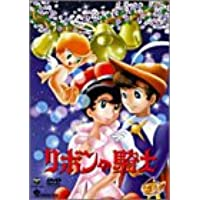 リボンの騎士 DVD-BOX(2)~PRINCESS KNIGHT~