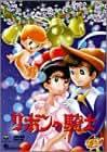 リボンの騎士 DVD-BOX(2)~PRINCESS KNIGHT~