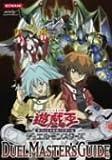 遊☆戯☆王オフィシャルカードゲーム デュエルモンスターズ デュエルマスターズガイド[DVD]