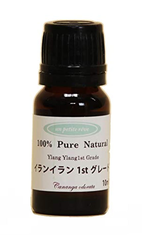 薬剤師ボイド主張イランイラン1stグレード 10ml 100%天然アロマエッセンシャルオイル(精油)