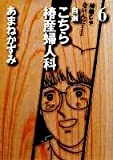 自選 こちら椿産婦人科 6 (YOU漫画文庫)