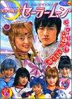 美少女戦士セーラームーン (6) (小学館のテレビ絵本)