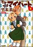 てけてけマイハート 5 (バンブー・コミックス)