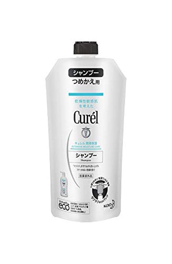 ウェイター下に繊維キュレル シャンプー つめかえ用 340ml (赤ちゃんにも使えます) 弱酸性 ? 無香料 ? 無着色