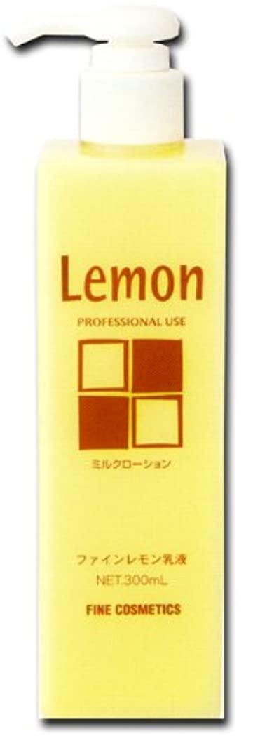 資料スペイン語気怠いファイン レモン 乳液 300ml