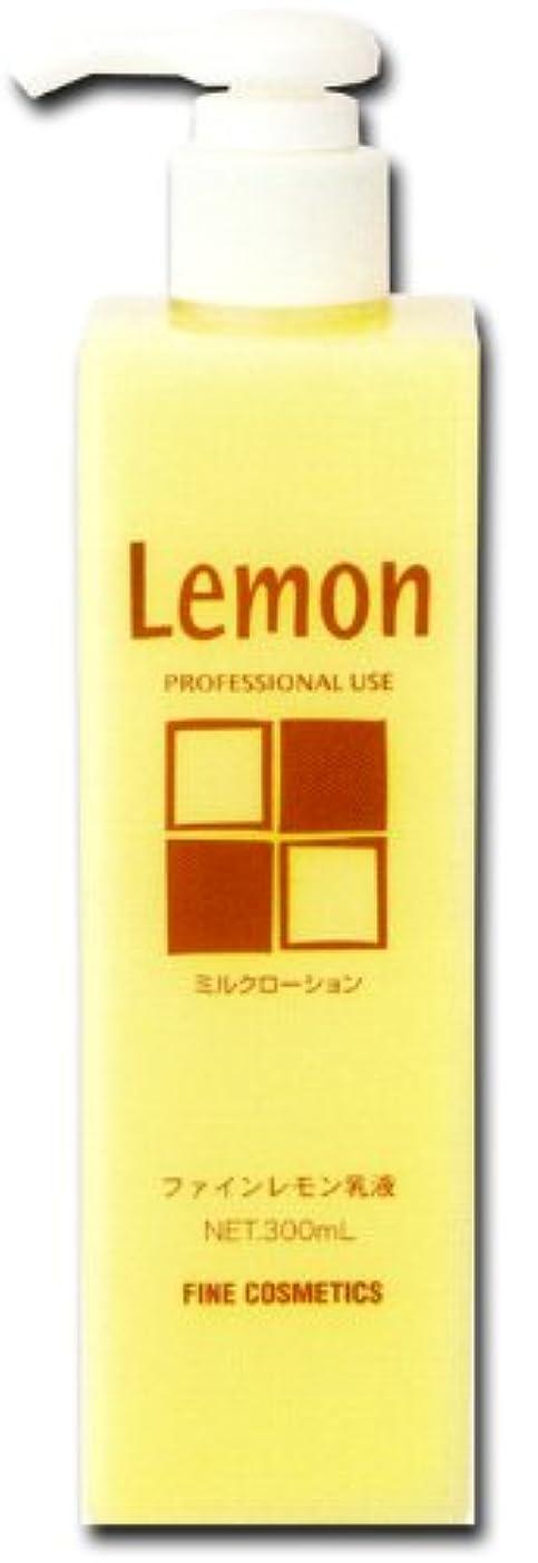 化学者気づかない調和のとれたファイン レモン 乳液 300ml