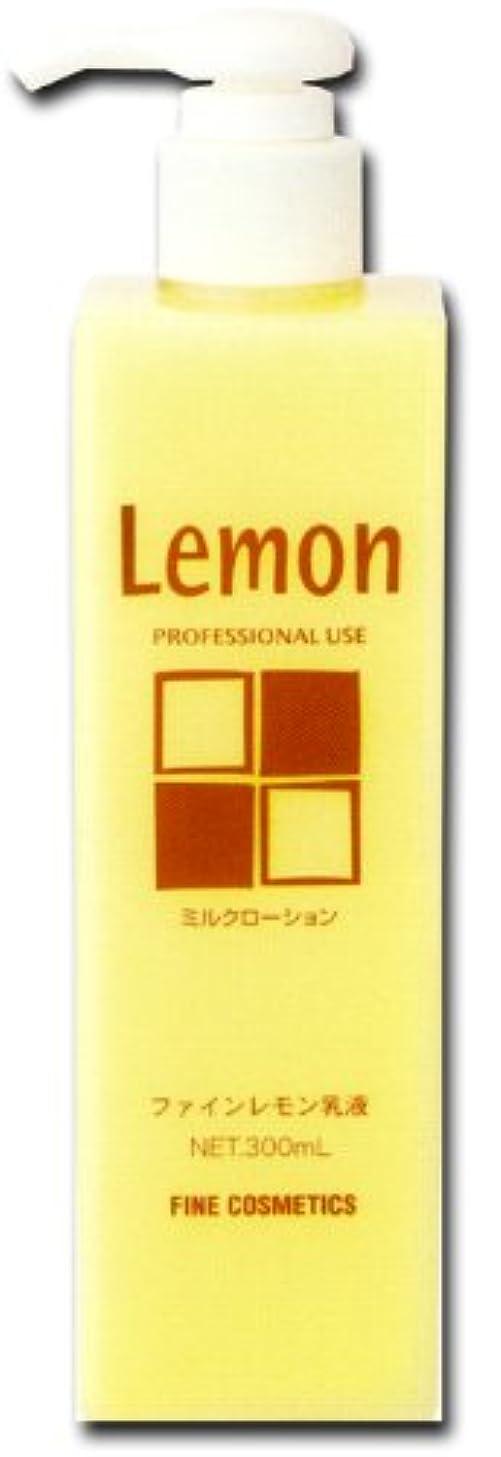 脅威汚染影のあるファイン レモン 乳液 300ml