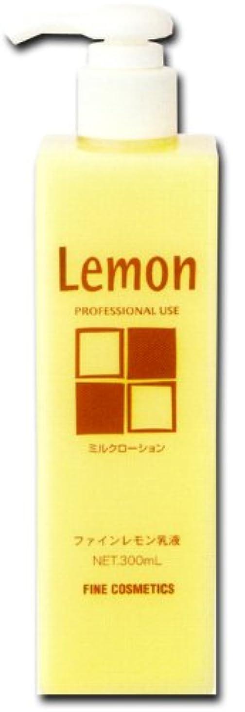 はがきインタラクション心配するファイン レモン 乳液 300ml