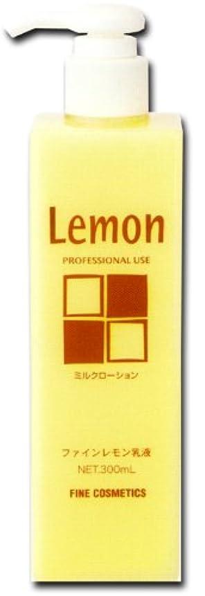 アフリカ人浸したブローファイン レモン 乳液 300ml