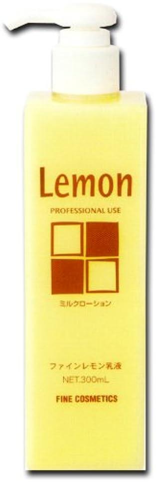 応答屈辱する目的ファイン レモン 乳液 300ml
