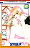 Kiss and Fight 8 (白泉社レディースコミックス)