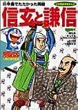 ドラえもん人物日本の歴史 (第6巻) (小学館版学習まんが)