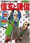 ドラえもん人物日本の歴史 (第6巻) (小学館版学習まんが)の詳細を見る