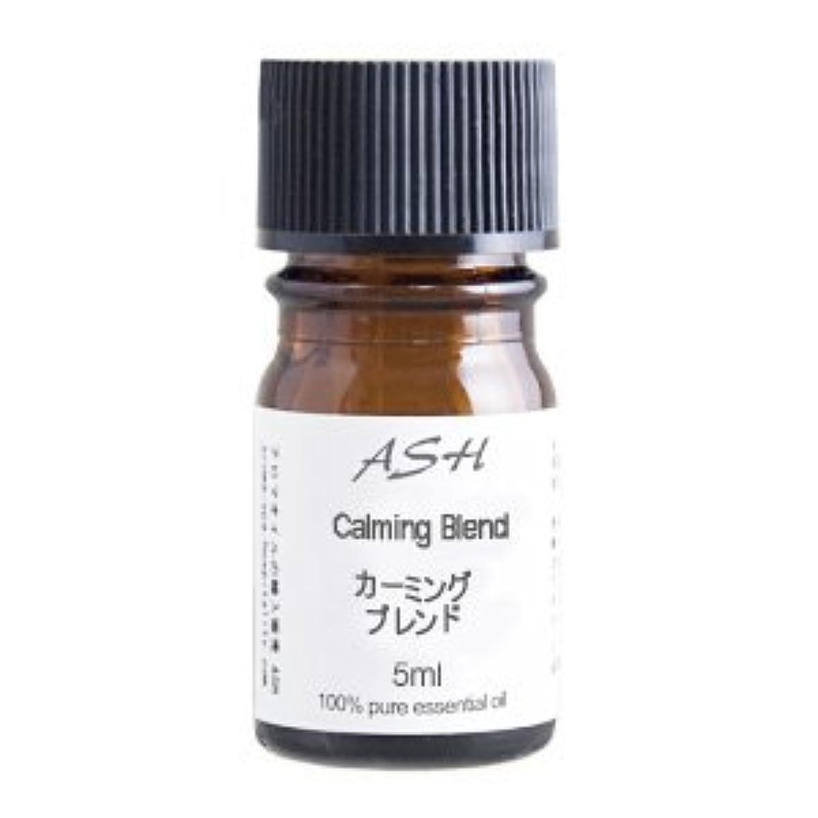 政令安価な期限ASH カーミング エッセンシャルオイル ブレンド 5ml 【アロマオイル 精油】