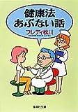 健康法あぶない話 (集英社文庫)