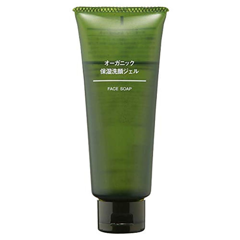 動脈手順寛大な無印良品 オーガニック保湿洗顔ジェル 100g