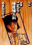 自選 こちら椿産婦人科 2 (YOU漫画文庫)