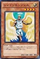 シャインエンジェル 【N】 SD20-JP015-N ≪遊戯王カード≫[ロスト・サンクチュアリ]