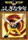 ふしぎな少年(1) (手塚治虫漫画全集)の詳細を見る