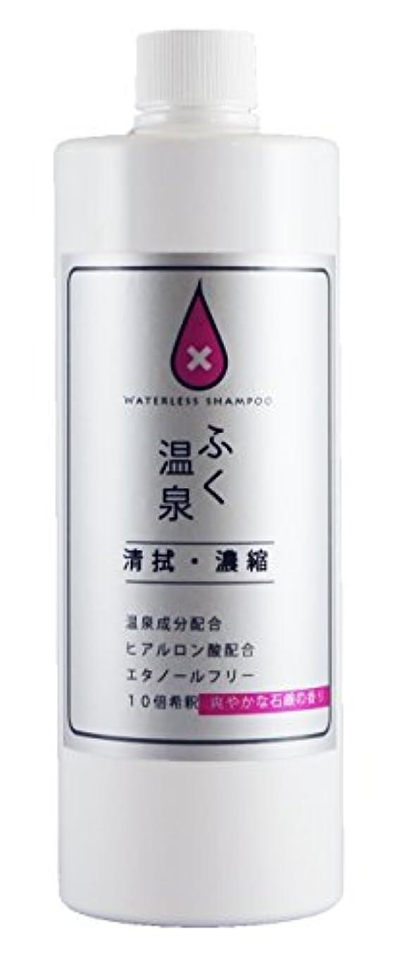 温かい移行するシンポジウムふくおんせん 清拭10倍濃縮タイプ 香りつき 510ml