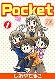 Pocket / しおや てるこ のシリーズ情報を見る