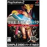 SIMPLE2000シリーズ Vol.61 THE お姉チャンバラ【CEROレーティング「Z」】