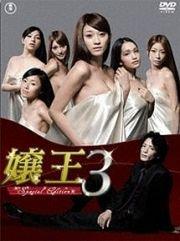 嬢王3 ~Special Edition~DVD-BOX [レンタル落ち] (全4巻)[マーケットプレイス DVDセット商品]