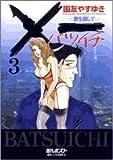 ×一 3―愛を探して (ビッグコミックス)