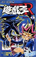 遊☆戯☆王R (1) (ジャンプ・コミックス)
