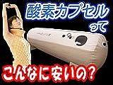 酸素カプセル【エアリス/airlis】お求め安い価格で登場!持ち運びしやすいソフトカプセル。自宅で1人でも入れる安全設計。 (¥ 246,240)