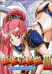麻雀幻想曲 3 ~2001 Edition~