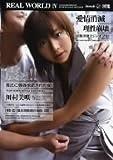 REAL WORLD IV 彼氏に強姦承諾された女 川村美咲 [DVD]