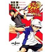 劇場版 テニスの王子様 二人のサムライ The First Game (JUMP j BOOKS)