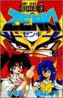 鬼神童子ZENKI 第4巻 (ジャンプコミックス)