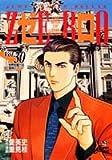 ゼロ 30 流浪の民・ロム人 (ジャンプコミックスデラックス)
